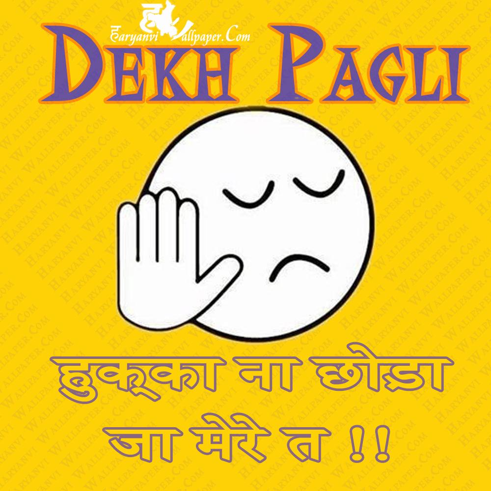 Dekh Pagli - Hooka Na Chodya Ja MEre T