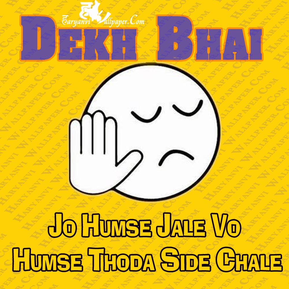 Jo humse jale vo