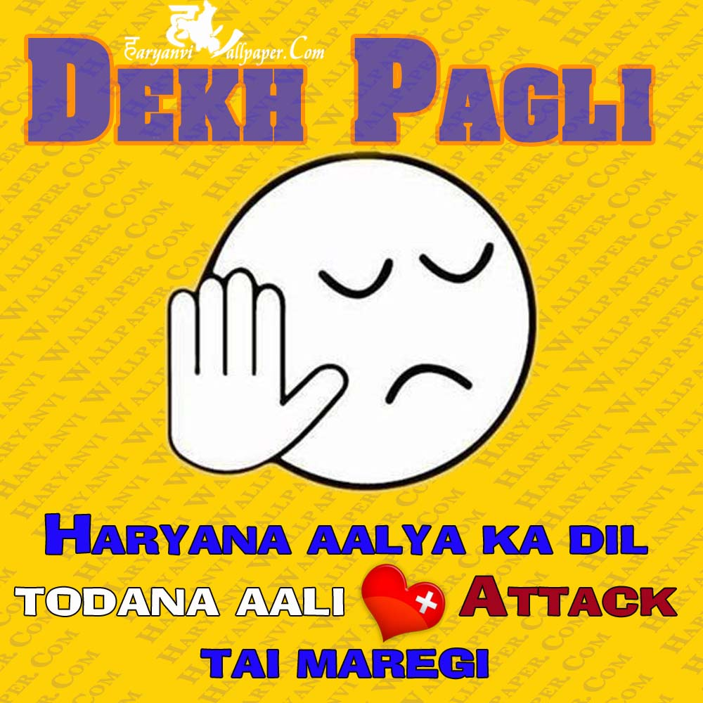 Dekh pagli - heart attack