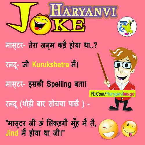 Tell Me kurukshetra Spelling