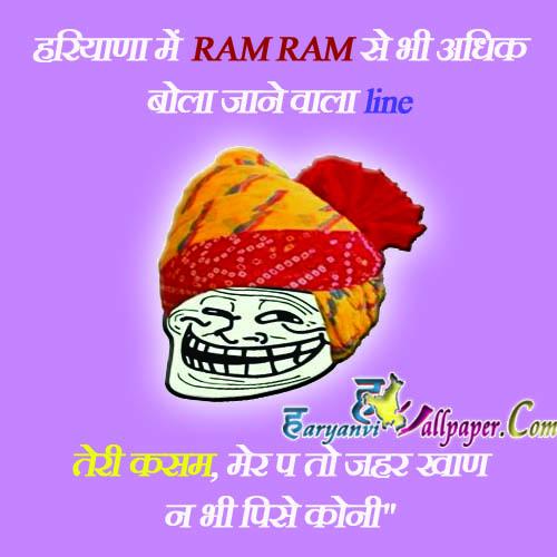 हरियाणा में राम राम