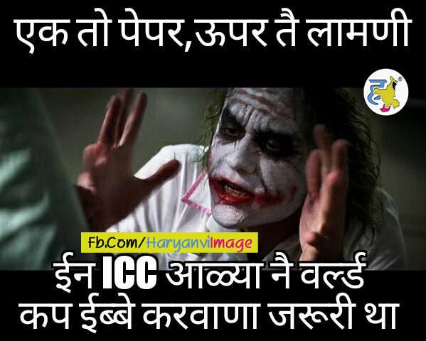 ICC aale Bhi Kasute Se