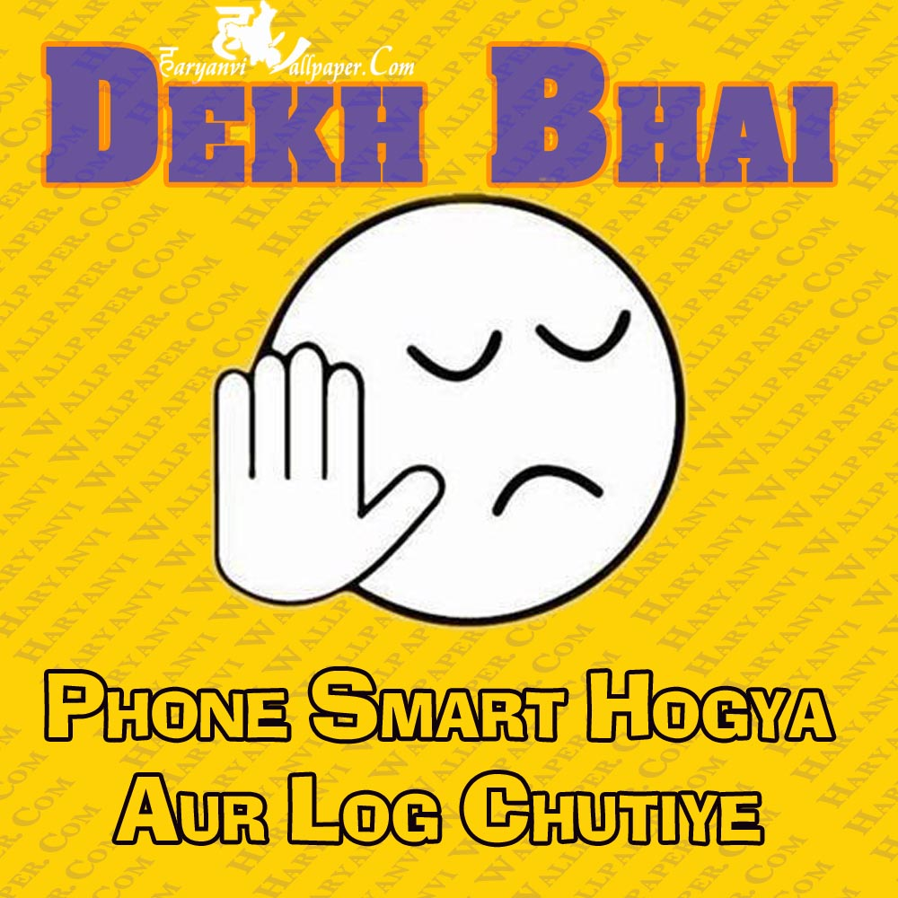HARYANVI Dekh BHai - Phone smart hogye