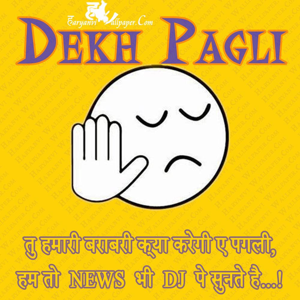 Dekh Pagli- Dj PE