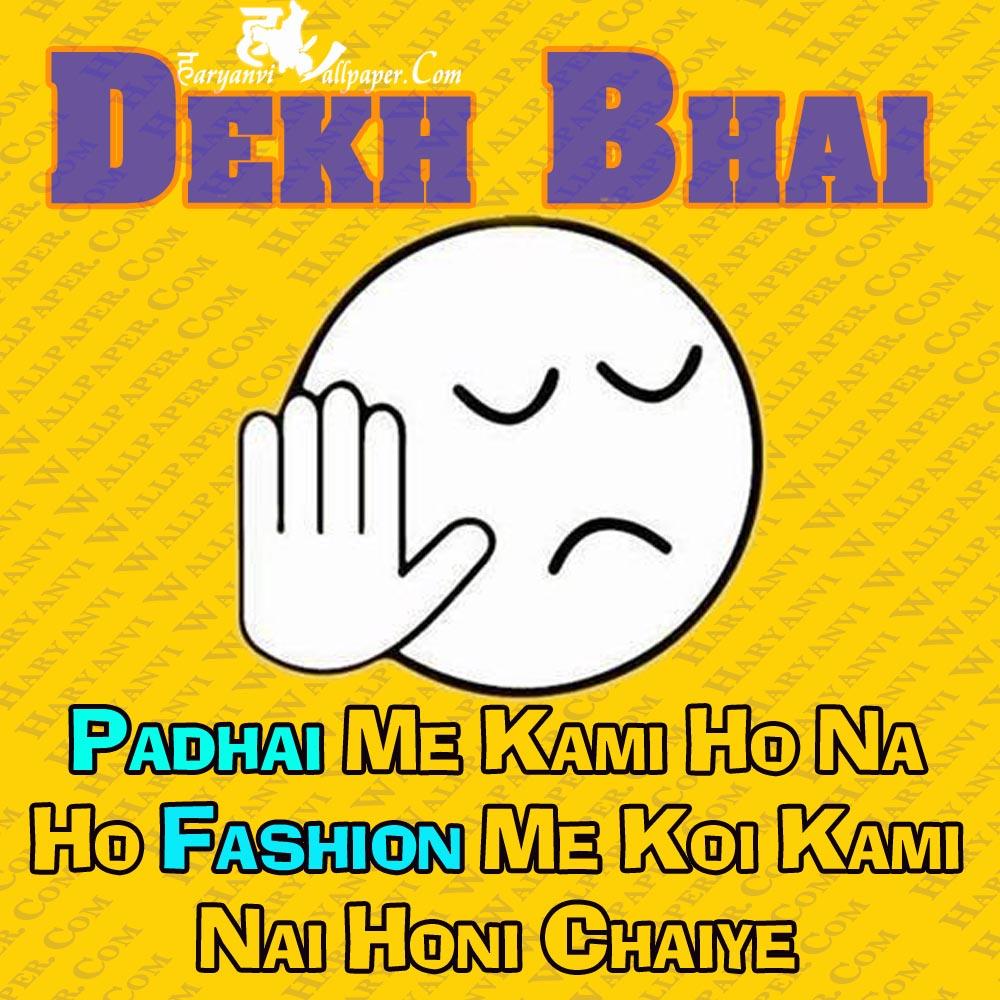 Dekh Bhai Padhai Me Kami ho na ho fashion