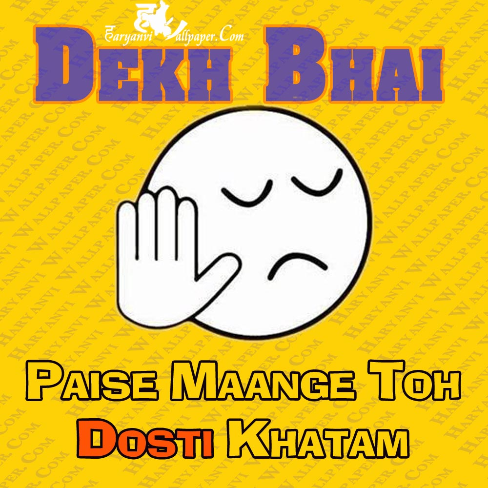 Paise Kaange Toh  Dosti Khatam