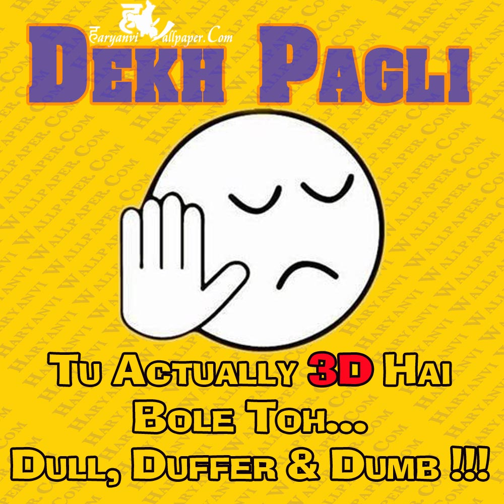 To Actually 3D Hai Bole Toh…