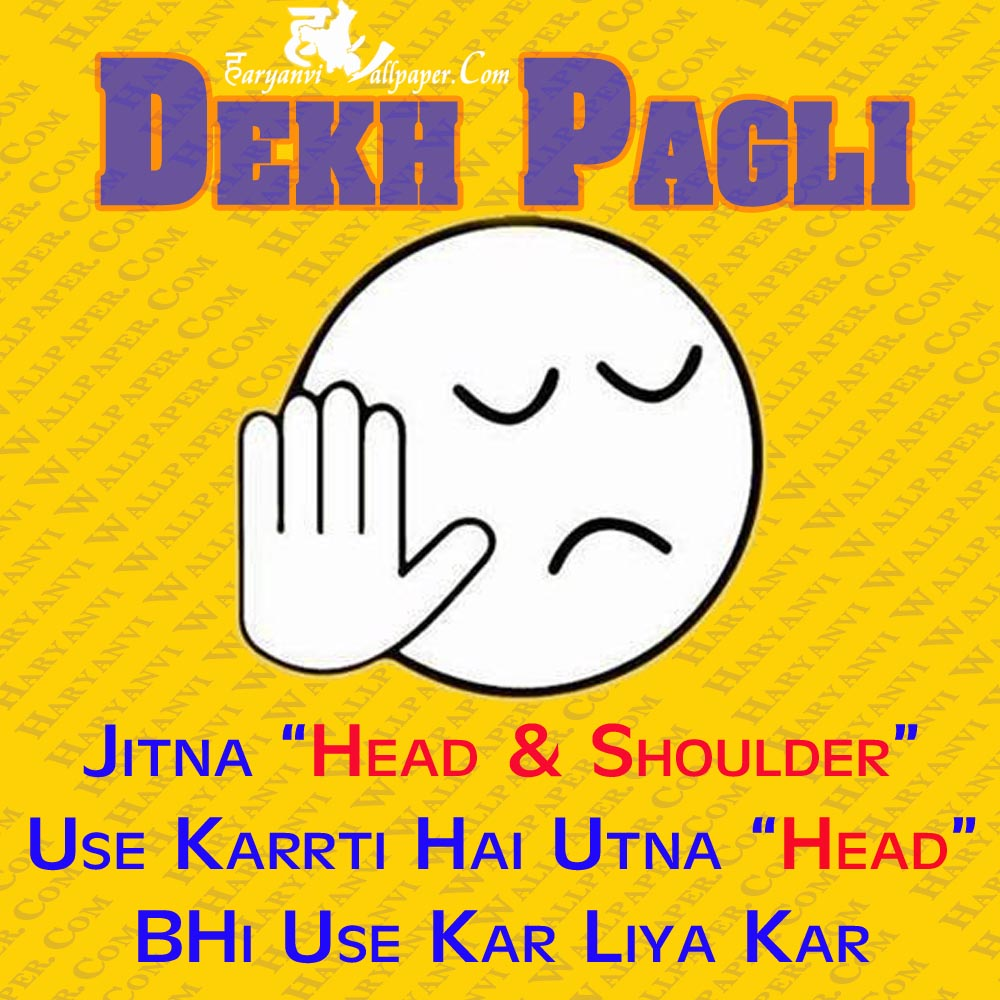 Dekh pagli - jitna head shoulder use krti hai utna head use kara kr