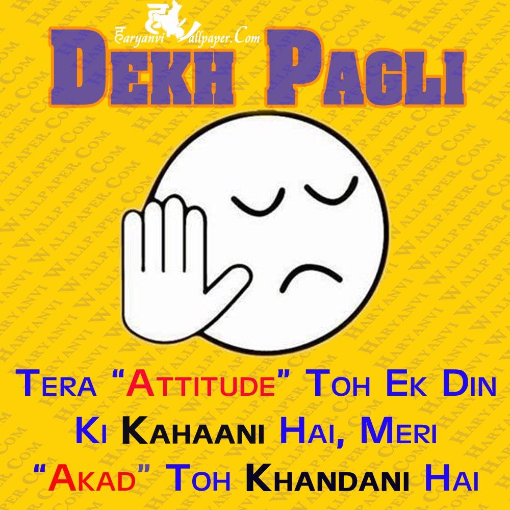Dekh pagli - meri akad khandi h