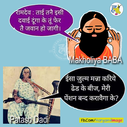 Makholiya Baba to Pataso Dadi