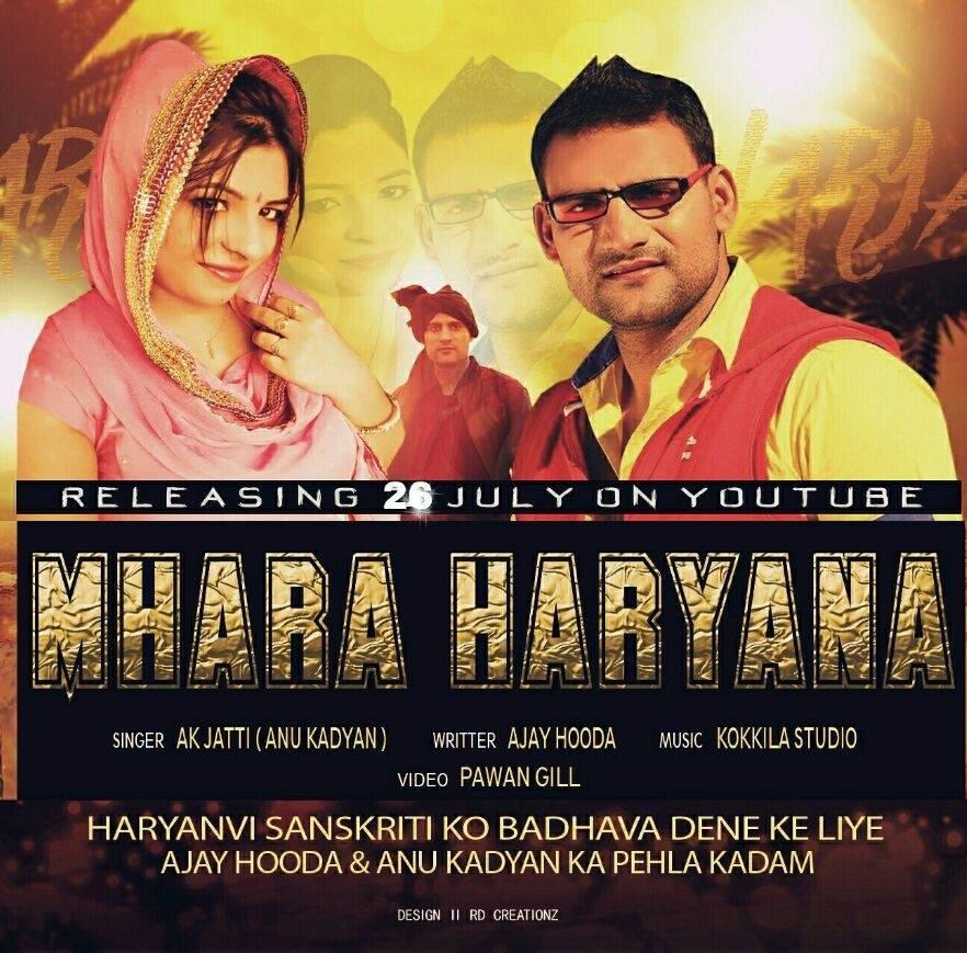 Mhara Haryana Song Poster By Ajay Hooda & Anu Kadyan