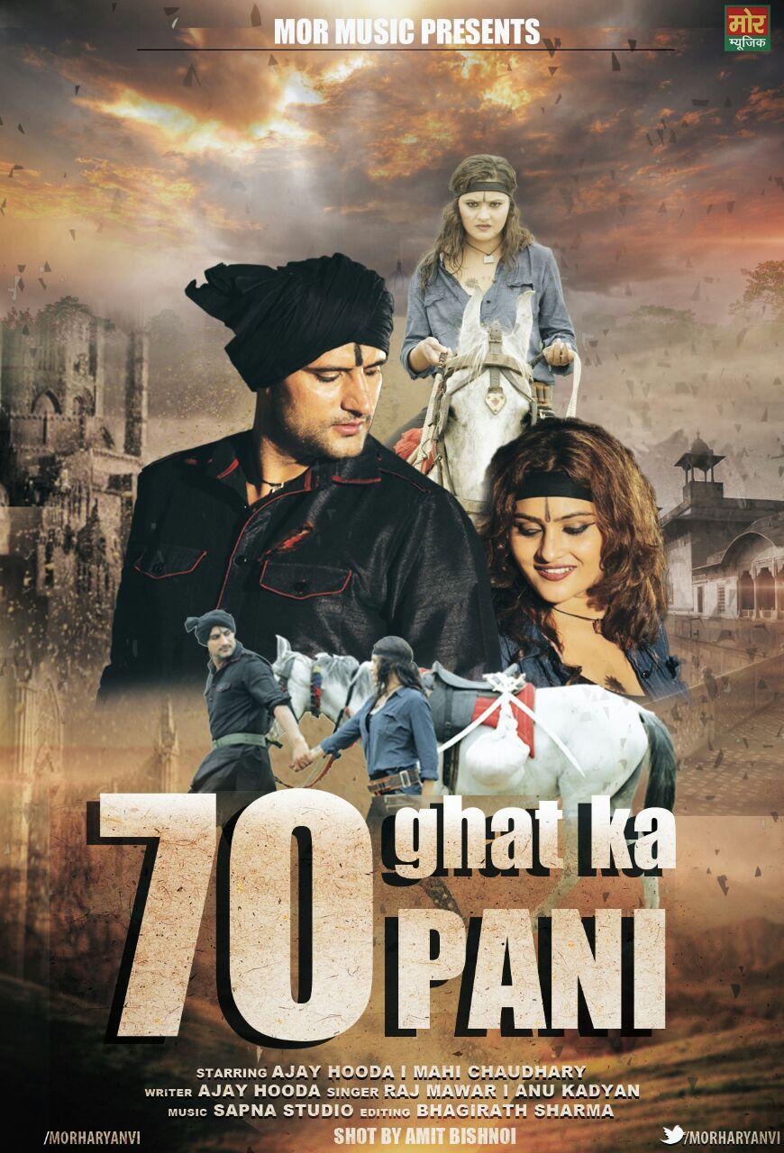 70 Ghat Ka Pani Song Poster