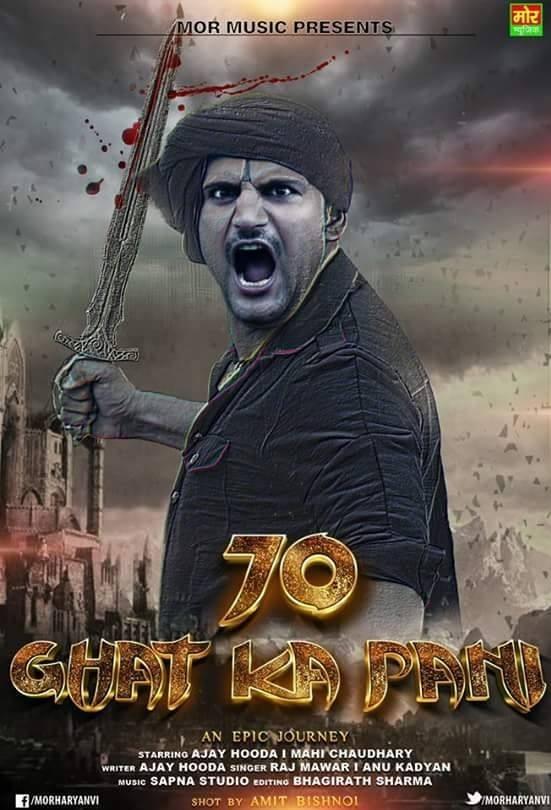 70 Ghat Ka Pani Song Poster By Ajay Hooda