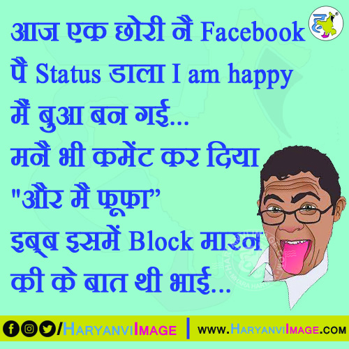 Why Block Me Haryanvi Chutkule