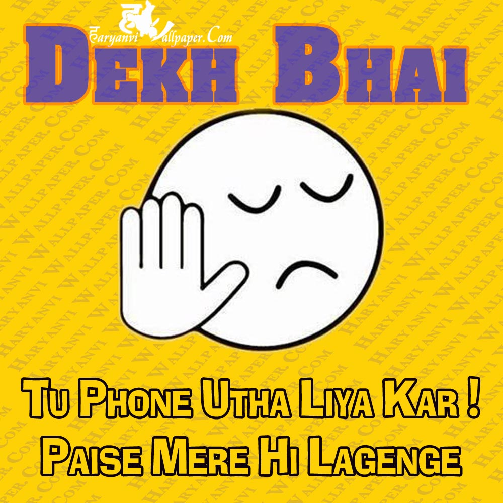 Dekh bhai - tu phn utha liya kar