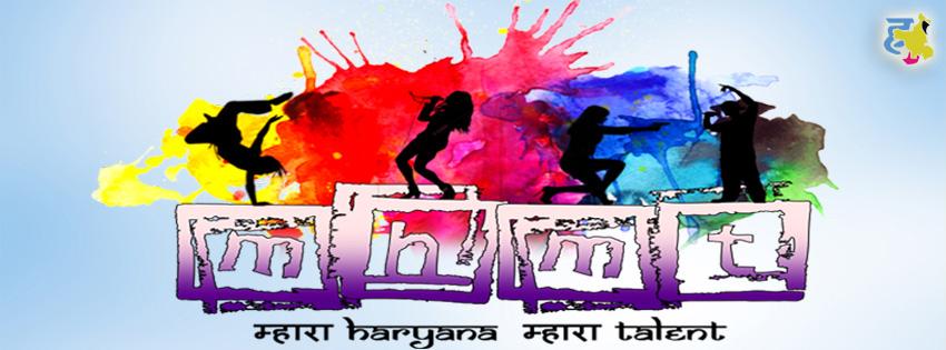 Hamara Haryana Hamara Talent
