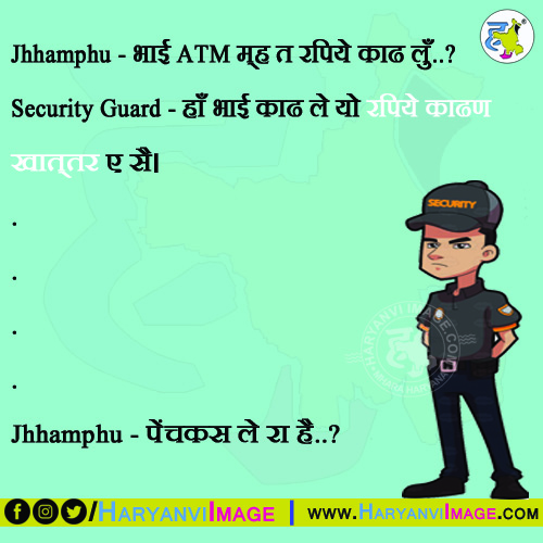 Jhhamphu & Security Guard Haryanvi Jokes