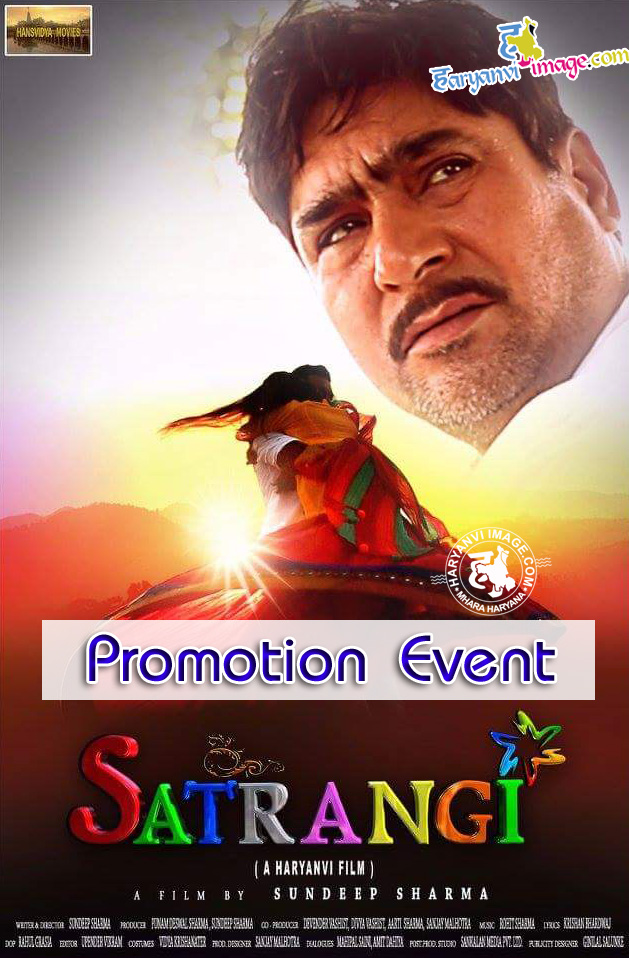 Promotion of Haryanvi Movie Satrangi