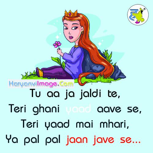 Shayari Haryanvi yaad aavye se