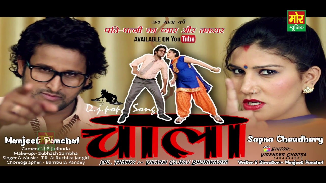 Chala Song By Manjeet Panchal & Sapna