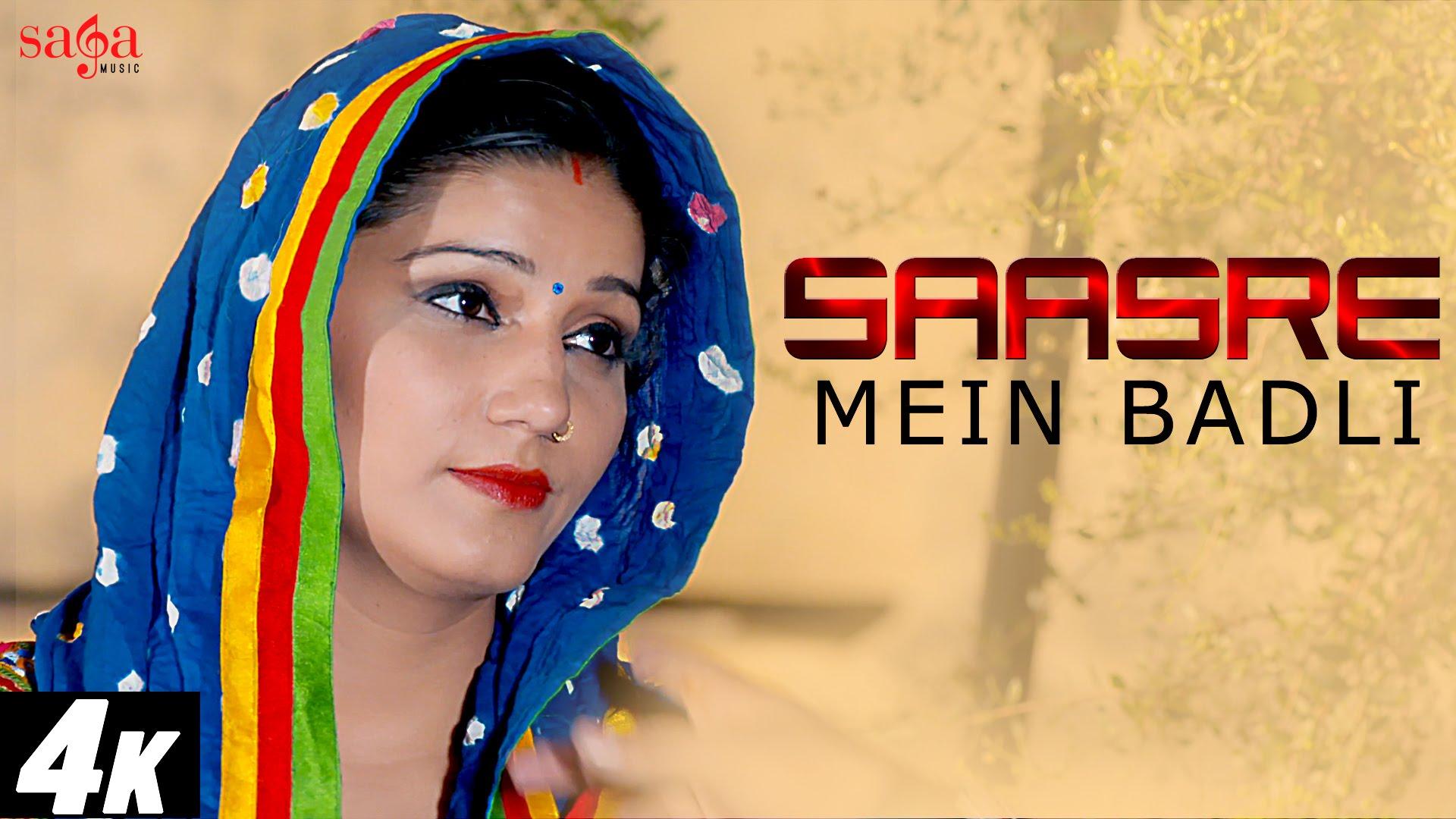 Saasre Mein Badli Song By Dev Kumar Deva & Sapna Choudhary