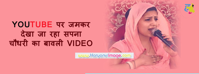 sapna video news