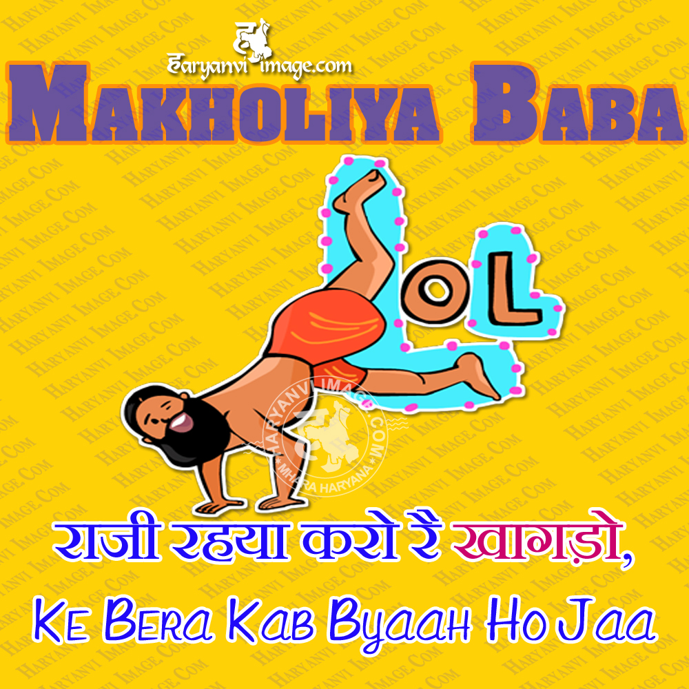Makholiya Baba Pic Jokes, photos image haryanvi