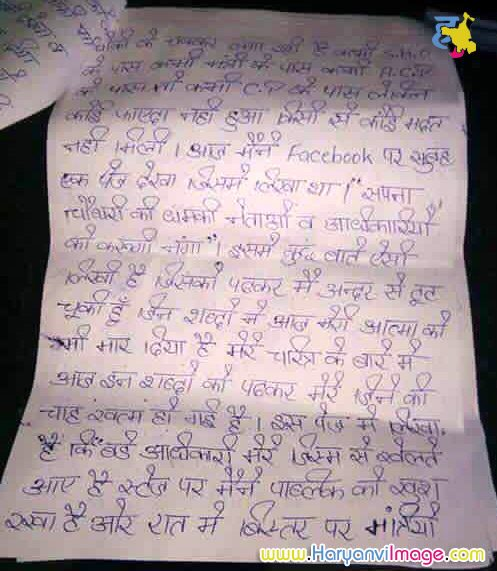 Sapna Choudhary Suicide Note