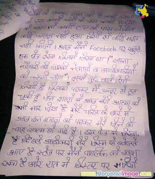 sapna choudhary suicide note (4) copy - wallpapers, jokes, sms
