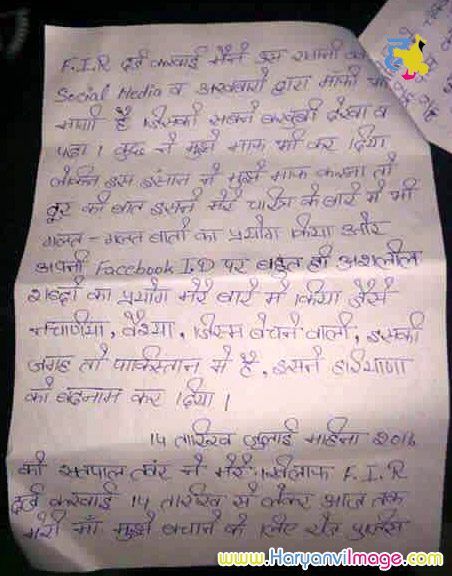 sapna choudhary original suicide note - wallpapers, jokes, sms