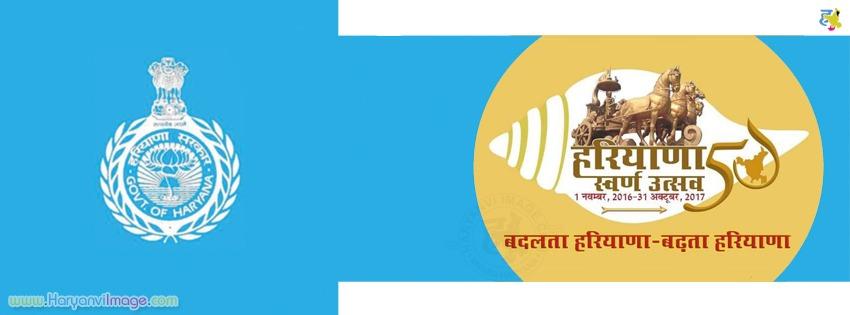 Haryana 50 years