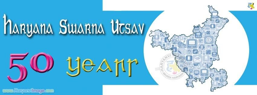 Haryana Swarna Utsav