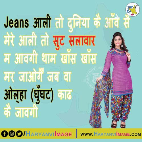 Jeans Or Suit Aali