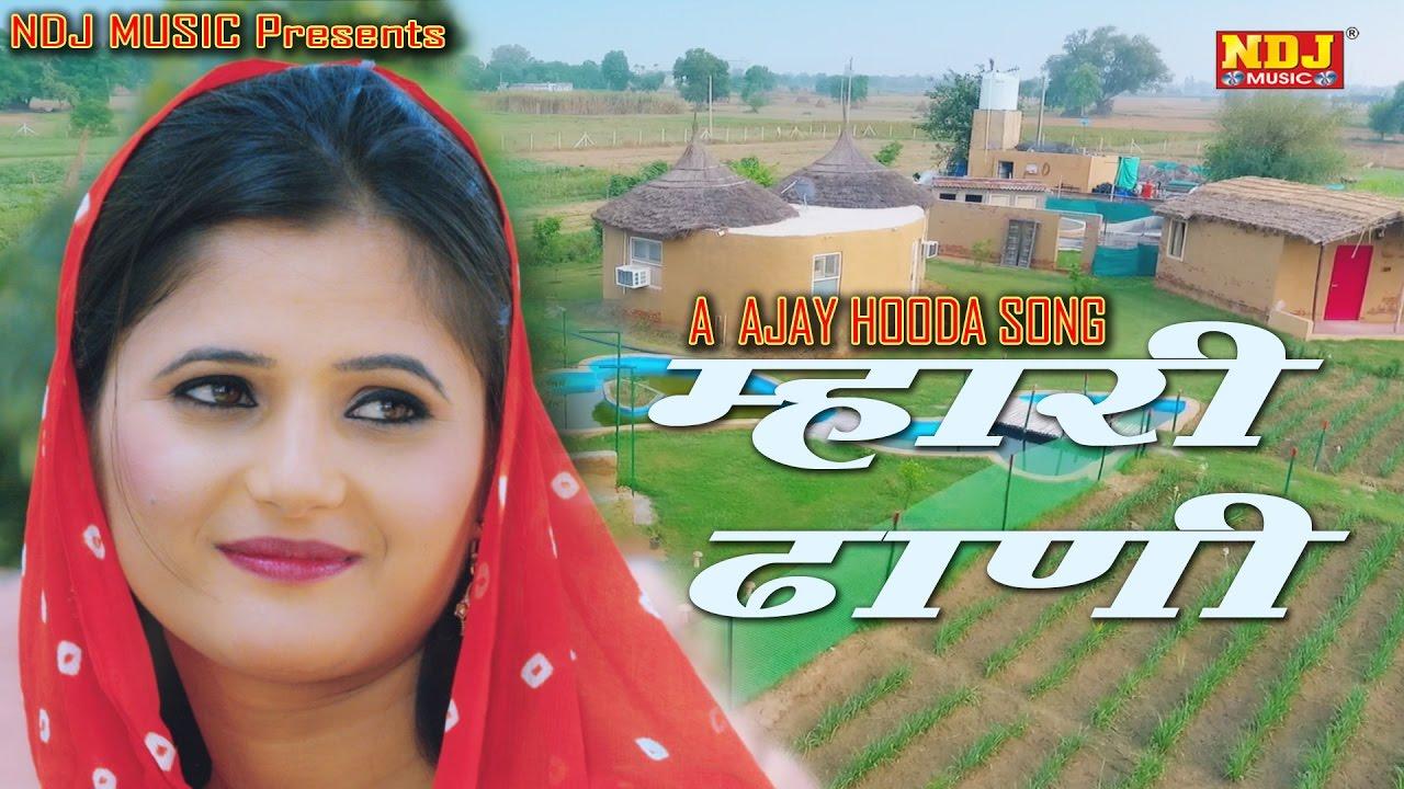 Mhari Dhani Song By Ajay Hooda, Anjali Raghav, TR & Annu Kadyan