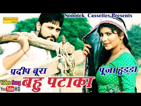 Bahu Pataka Song By Pardeep Boora, Pooja Hooda & VR Bros