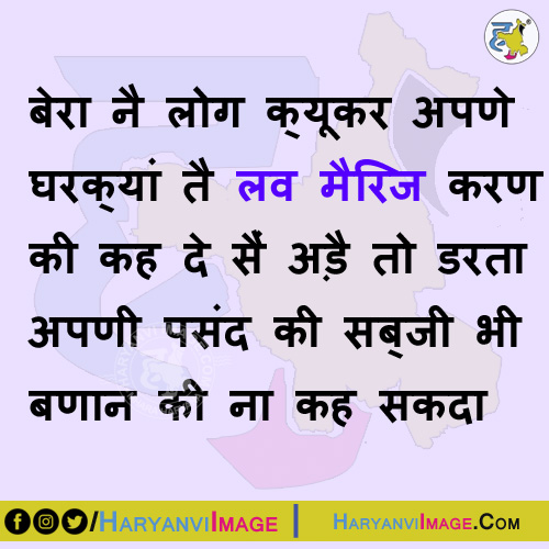 love-marriage-haryanvi-image.com