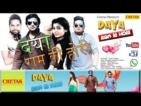 Daya Ram Ki Hori Song By Vijay Varma & Raju Punjabi