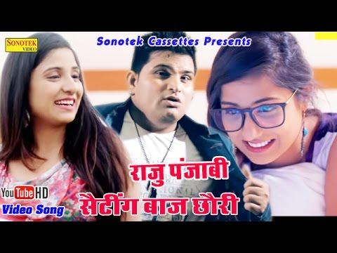 Setting Baj Chhori Song By Raju Punjabi & Naveen Sindhu