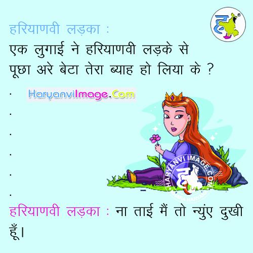 Tai to Haryanvi Ladka
