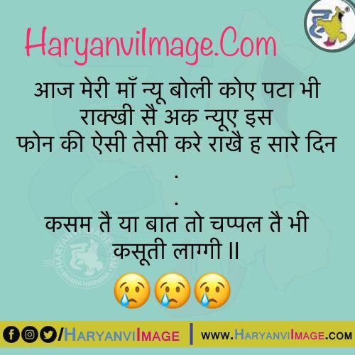 Kasam te bhi bhundi lagi Haryanvi Pic Joke