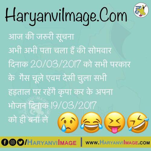 Haryanvi Pic Joke
