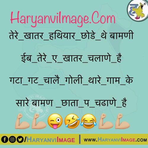 Tere Khatir Haryanvi Chutkule
