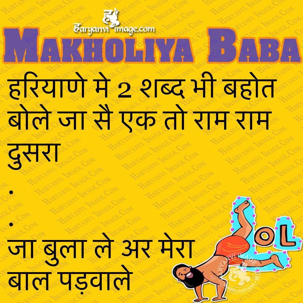 Haryane M Do Sabad Haryanvi Pic Joke