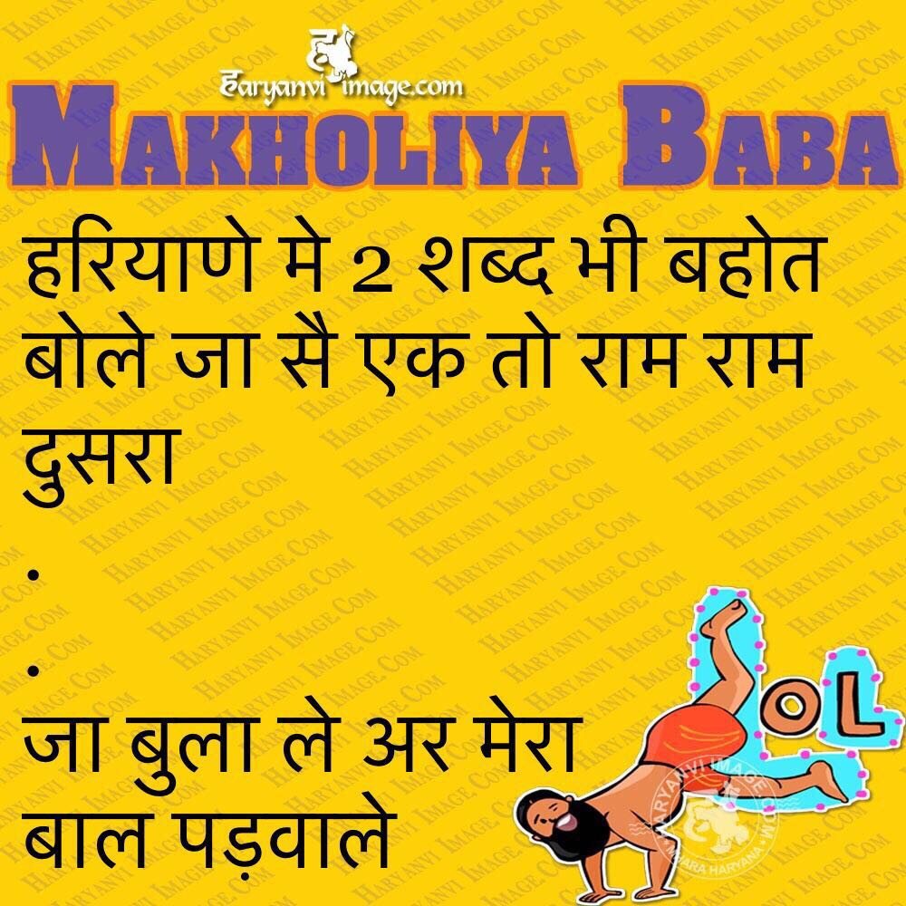 Haryane M Do Sabad – Makholiya Baba