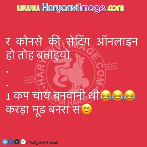 konse ki seting online hai Haryanvi Pic Joke