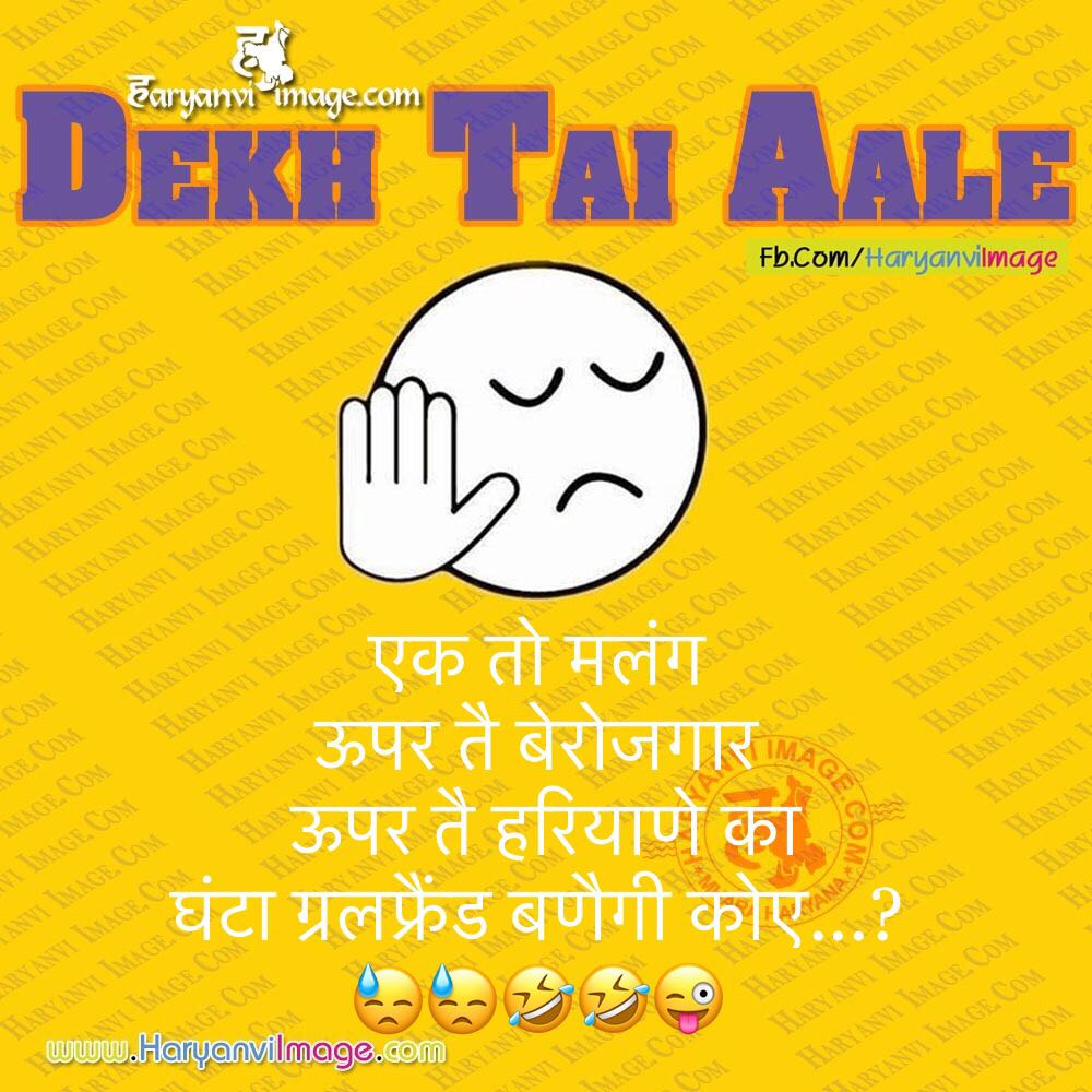 Haryanvi Pic Joke Dekh Tai Aale