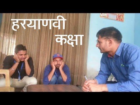Haryanvi Class Room By Swadu Staff Films