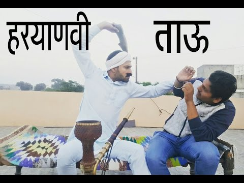 Haryanvi Tau (हरयाणवी ताऊ) By Swadu Staff Films