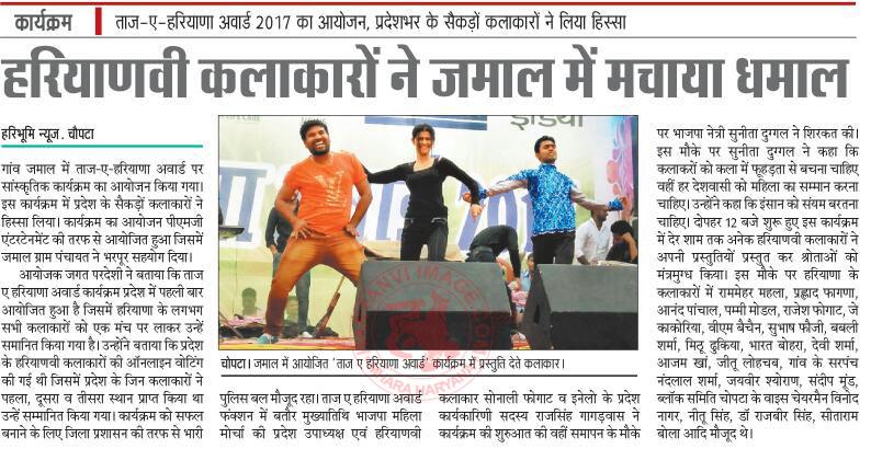 Taj E Haryana 2017 News Paper cutings
