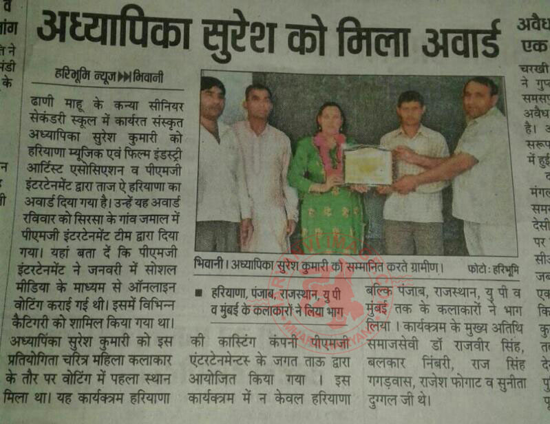 Taj E Haryana 2017 News Paper cutings